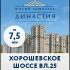 Квартиры бизнес-класса в ЖК «Династия»